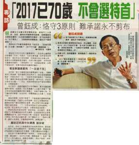 20121005_HKET_1