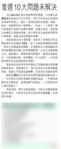 20121012_HKEJ_3