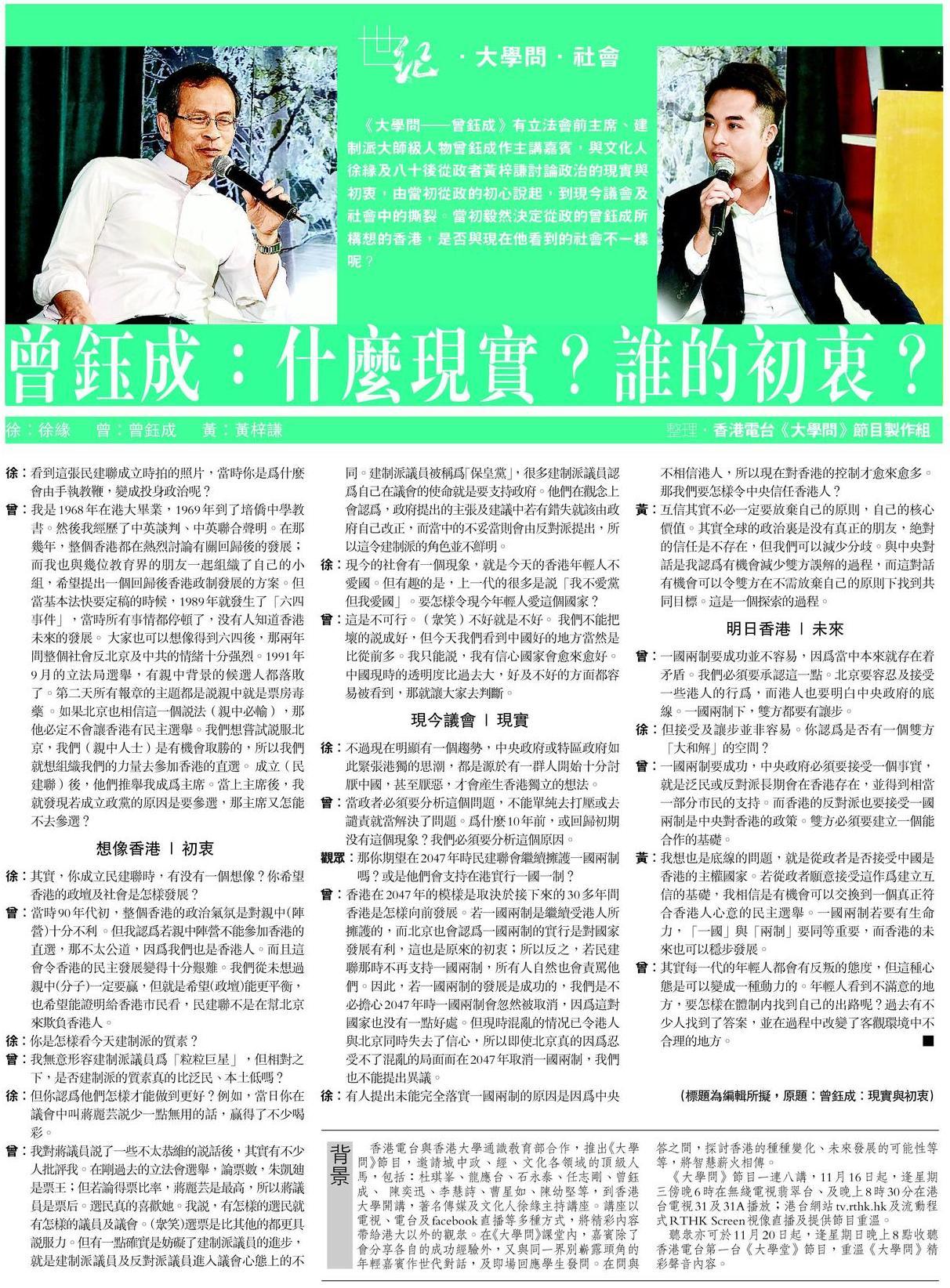 161123_mingpao_%e5%a4%a7%e5%ad%b8%e5%95%8f