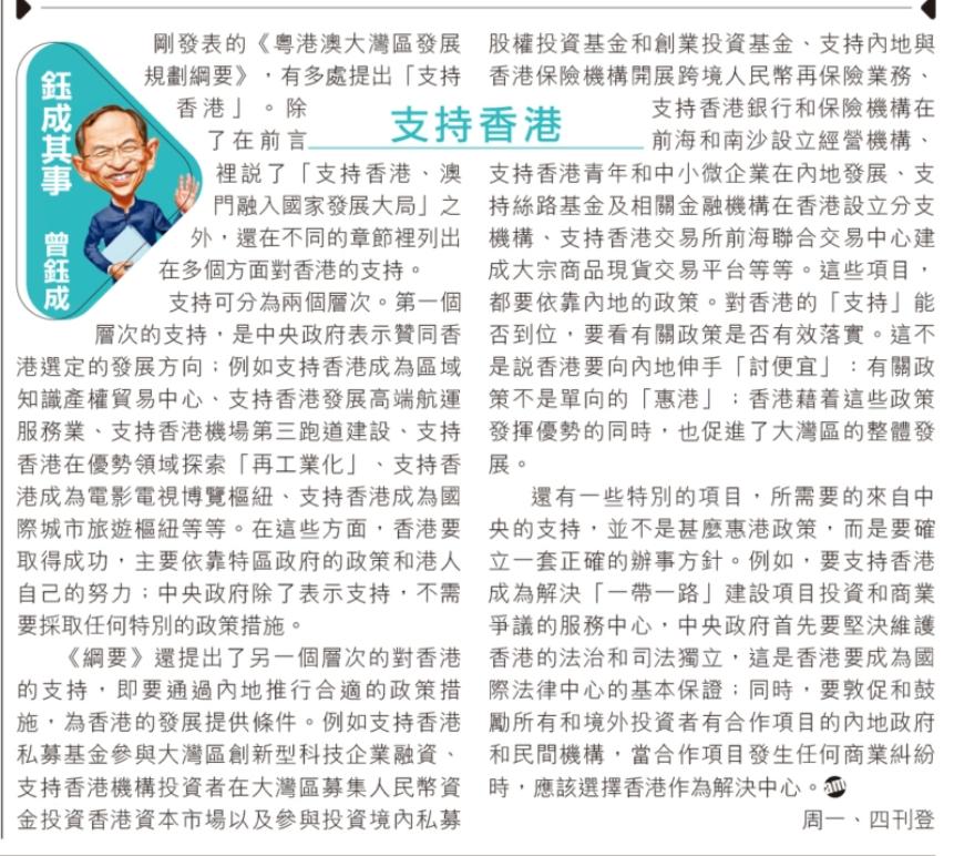 大灣區發展規劃綱要提及香港的條文遠多於其他城市;其中對香港定位的描述,包括了多個中心和樞紐的地位,這些重要地位都是香港獨有的,其他城市不能取代。