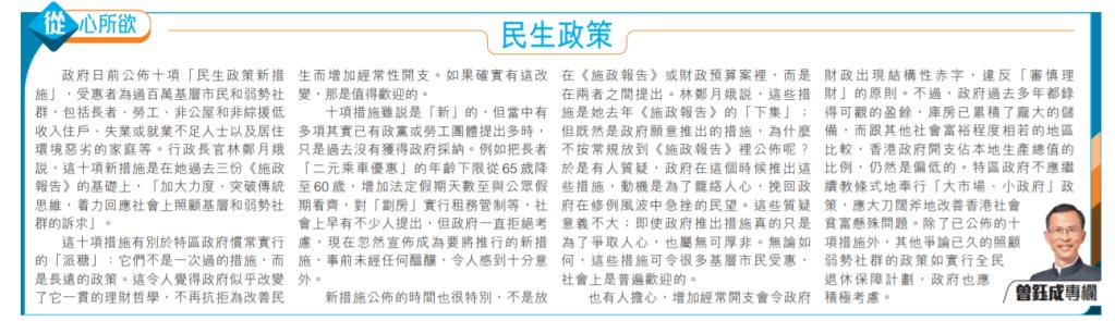政府應大刀闊斧地改善香港社會貧富懸殊問題。除了上星期公布的十項措施外,其他爭論已久的照顧弱勢社群的政策如實行全民退休保障計劃,也應積極考慮。