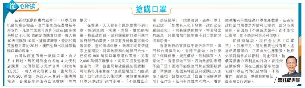 香港受疫情威脅,處於緊急狀態。口罩是抗疫防疫必須品,供應和價格不能任由市場自行調節。政府有責任保障供應、規定價格、限制購買。