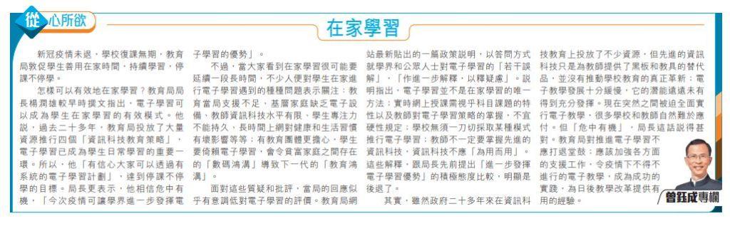 電子教學在香港發展十分緩慢。現在疫情迫使學校停課,教育局應加強支援,令電子教學成為在家學習的有效模式,並為日後發展提供經驗。